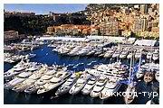 День 3 - Монако - Ницца - Отдых на лазурном берегу…