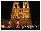 День 9 - Париж