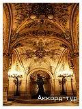 День 4 - Версаль - Лувр - Париж - Диснейленд