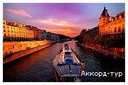 День 4 - Париж - река Сена - Фрагонар