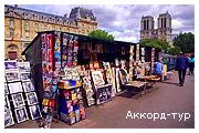 День 1 - Париж