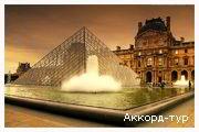 День 5 - Долина Луары - Лувр - Нотр-Дам де пари (Собор Парижской Богоматери) - Париж - Версаль
