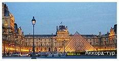 День 8 - Диснейленд – Нормандия – Париж