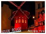День 3 - Париж - Монмартр - Мулен Руж