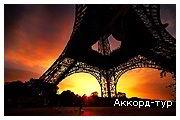 День 5 - Париж - Мец