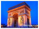 День 5 - Гент - Брюгге - Париж - река Сена - Лувр