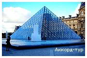 День 3 - Дефанс – Нотр-Дам де пари (Собор Парижской Богоматери) – Париж – Фрагонар