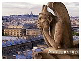 День 5 - Лувр - Париж - Брюссель