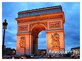 День 4 - Париж - Эйфелева башня