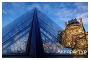 День 5 - Париж - Версаль - Лувр