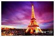 День 3 - Париж – река Сена – Фрагонар