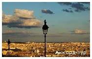День 5 - Прага - Париж