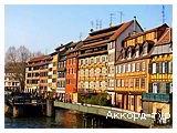 День 7 - Страсбург – Нюрнберг