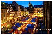 День 10 - Страсбург