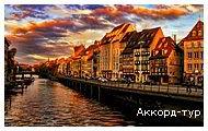 День 3 - Баден-Баден – Страсбург