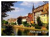 День 3 - Баден-Баден - Страсбург