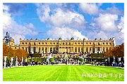 День 4 - Диснейленд – Версаль – Монмартр