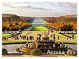 День 11 - Диснейленд – Версаль