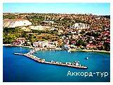 День 3 - Отдых на Черноморском побережье. - Варна - Балчик