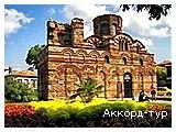 День 6 - Несебр - Варна