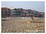 День 2 - Відпочинок на Чорноморському узбережжі. - Обзор