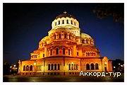 День 9 - Скопье - София