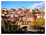 День 10 - Софія - Велико-Тирново - Бухарест - Фокшани