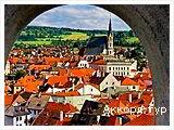 День 2 - Чешский Крумлов - Зальцбург