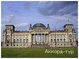 День 2 - Берлин - Ганновер