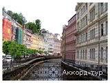 День 3 - Карловы Вары - Марианске-Лазне - Прага