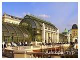 День 7 - Вена - Чеське Будейовіце - Замок Червена Лгота