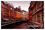 День 4 - Прага - Карловы Вары