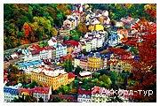 День 3 - Глубока над Влтавой – Карловы Вары – Чешский Крумлов – Прага