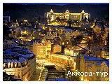 День 4 - Карловы Вары - Прага