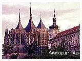 День 3 - Чешский Крумлов - Прага - Кутна Гора - Замок Чешски Штернберг