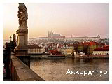 День 7 - Прага - Карловы Вары