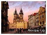 День 5 - Нюрнберг - Бамберг - Прага