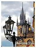 День 2 - Прага - Замок Чеський Штейнберг
