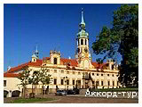 День 3 - Прага – Карловы Вары – Конопиште