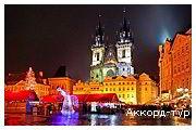 День 1 - Прага