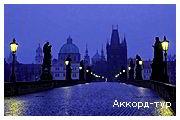 День 2 - Прага - Карловы Вары