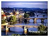 День 4 - Прага