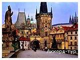 День 2 - Дьёр - Прага
