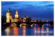 День 2 - Прага - Дрезден