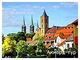 День 2 - Бамберг - Нюрнберг - Регенсбург