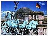 День 4 - Берлин