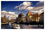 День 5 - Берлин - Потсдам
