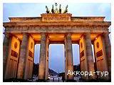 День 2 - Берлин – Потсдам