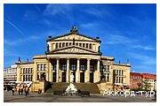 День 2 - Берлин