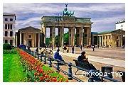День 1 - Берлин